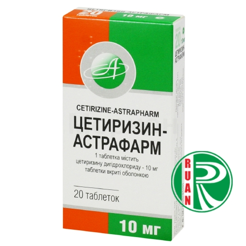 Цетиризин табл. п/о 10 мг блистер