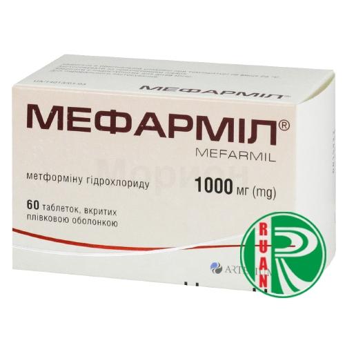Мефармил табл. п/плен. оболочкой 1000 мг блистер