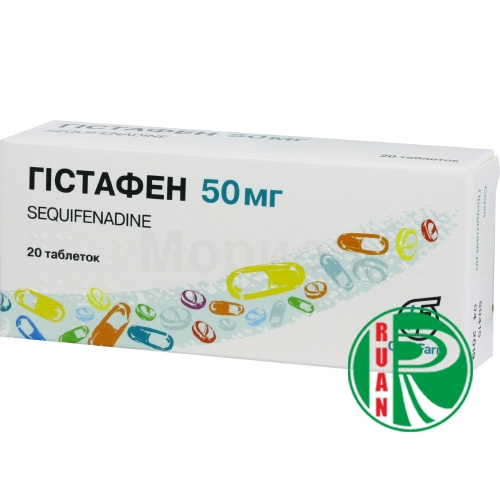Гистафен табл. 50 мг блистер