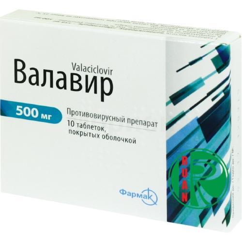 Валавір табл. в/о 500 мг блістер