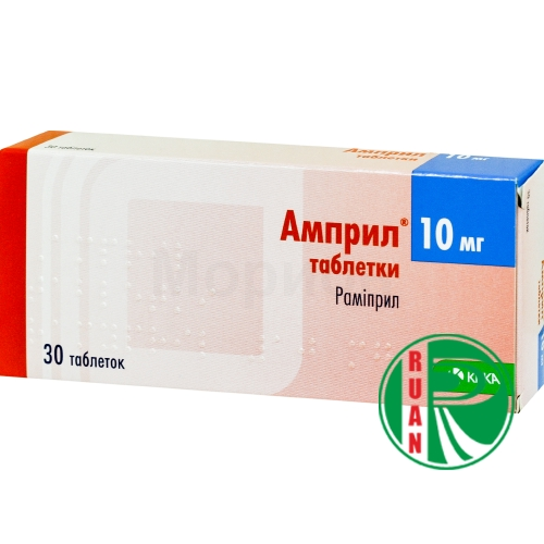 Амприл табл. 10 мг блістер
