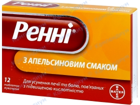 РЕННІ табл. д/жув. апельсин №12