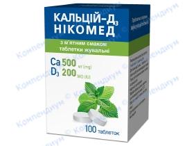 КАЛЬЦІЙ-Д3 табл. д/жув. М'ЯТА №100