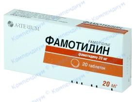 ФАМОТИДИН-КМП табл. 20мг №20