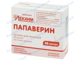 ПАПАВЕРИН р-н д/ін. 2% амп. 2мл №10
