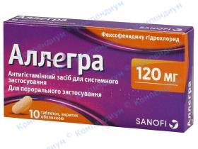 АЛЛЕГРА табл.120 мг №10