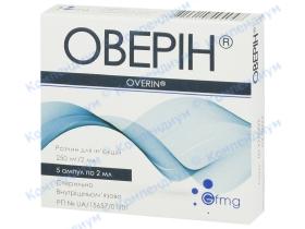 Оверін р-н д/ін., 250 мг/2 мл по 2 мл в амп. №5