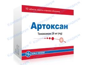 АРТОКСАН табл. 20мг №10
