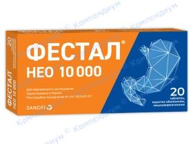 ФЕСТАЛ НЕО 10000 табл. в/о №20*