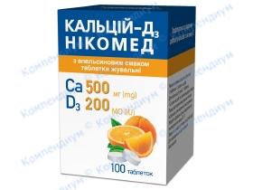 КАЛЬЦІЙ-Д3 табл. д/жув. №100