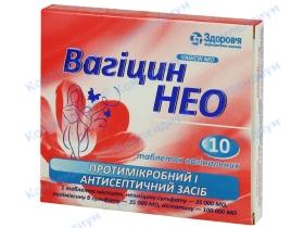 ВАГІЦИН НЕО таблетки вагін. №10