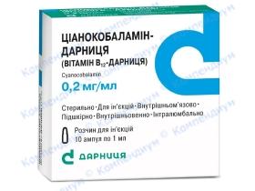 ЦІАНОКОБАЛАМІН-Д р-н д/ін. 0,02% амп. 1мл №10*