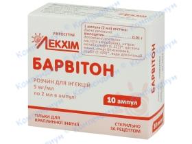 БАРВІТОН розчин д/ін. 5 мг/мл по 2 мл №10 в амп.