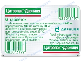 ЦИТРОПАК-Д табл. №6