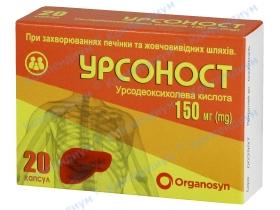 УРСОНОСТ капсули по 150 мг №20