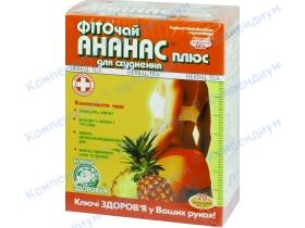 ФІТОЧАЙ КЗ №01 ананас плюс 1,5г пак. №20