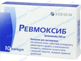 РЕВМОКСИБ капс. 0,2г №10