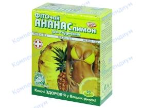 ФІТОЧАЙ КЗ ананас лимон 1,5г пак. №20