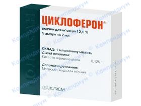 ЦИКЛОФЕРОН р-н д/ін. 12,5% амп. 2мл №5