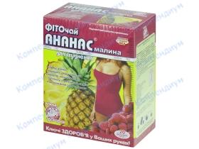 ФІТОЧАЙ КЗ ананас малина 1,5г пак. №20
