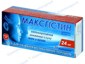 МАКСГІСТИН табл. 24мг №30