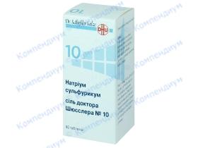СІЛЬ ШЮССЛЕРА  №10 Натріум сульфурікум табл. №80