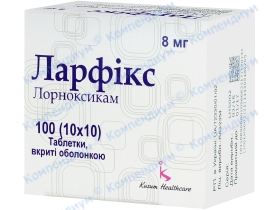 ЛАРФІКС табл. в/о 8мг №100