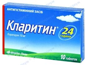 КЛАРИТИН табл. 10мг №10*