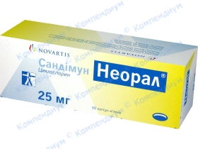 САНДІМУН НЕОРАЛ капс. по 25 мг №50