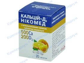 КАЛЬЦІЙ-Д3 табл. д/жув. №20