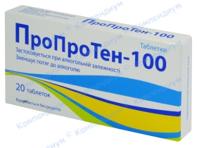 ПРОПРОТЕН-100 табл. №20