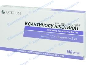 КСАНТИНОЛУ НІКОТИНАТ р-н д/ін. 150 мг/мл 2мл амп. №10