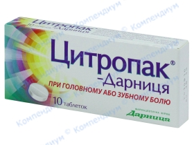 ЦИТРОПАК-Д табл. №10