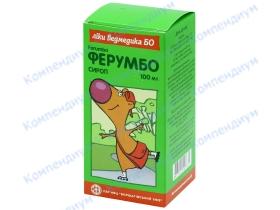 ФЕРУМБО сироп 100мл