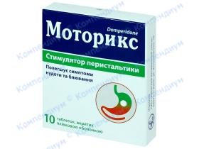 МОТОРИКС табл. 10мг №10