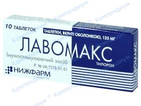 ЛАВОМАКС табл. 125мг №10