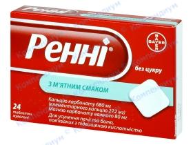 РЕННІ табл. д/жув. м'ята б/цукр. №24