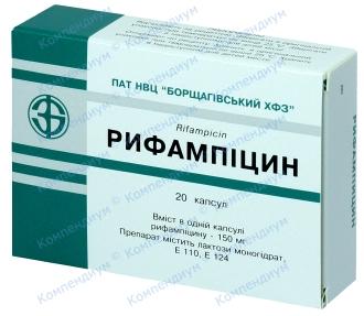Рифампицин капс. 150 мг №20