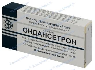 Ондансетрон табл. п/о 8 мг №10
