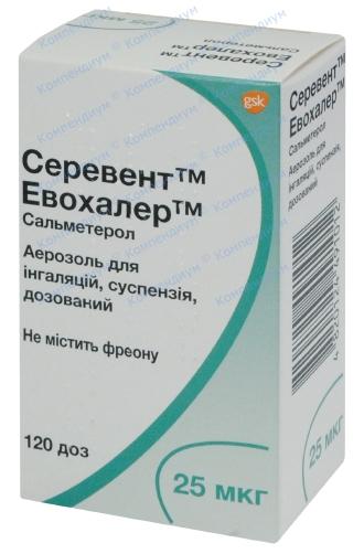 Серевент эвохалер аэр. 25 мкг/доза 120 доз №1