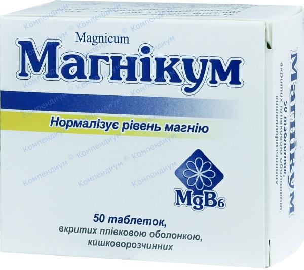 Магникум табл. п/о №50