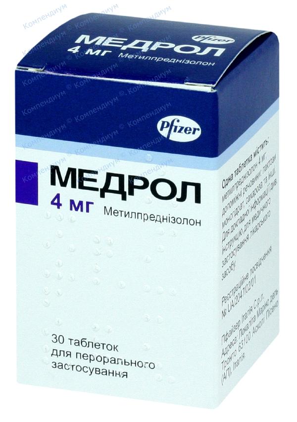 Медрол табл. 4 мг №30