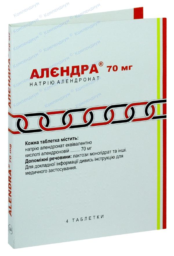 Алендра табл. 70 мг №4