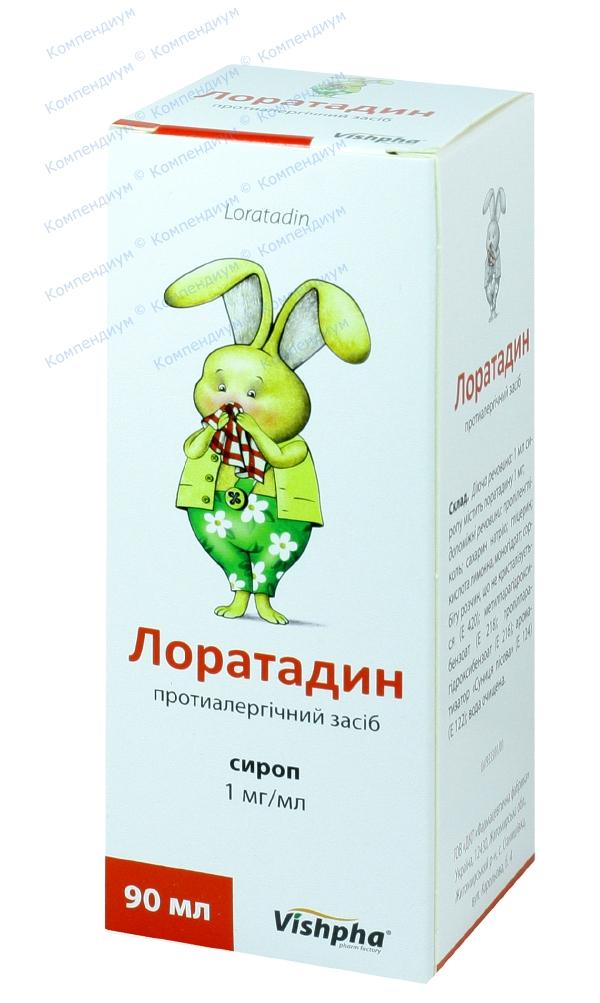 Лоратадин сироп 1 мг/мл фл. 90 мл №1