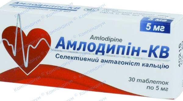 Амлодипин табл. 5 мг блистер №30
