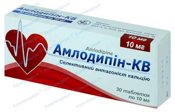 Амлодипин табл. 10 мг блистер №30