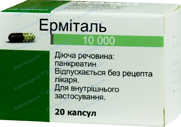 Эрмиталь 10000 капс. №20