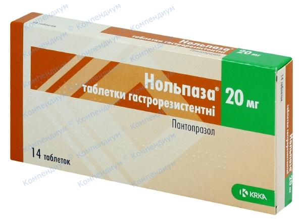 Нольпаза табл. 20 мг №14