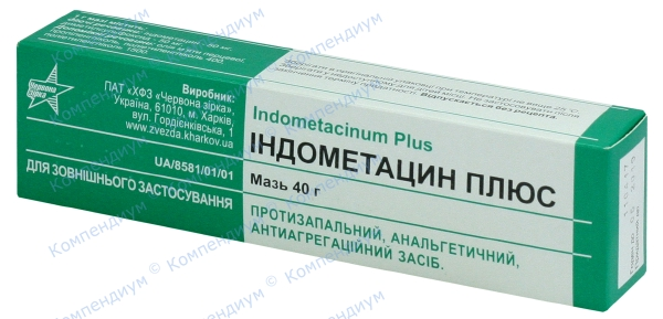 Индометацин плюс мазь туба 40 г