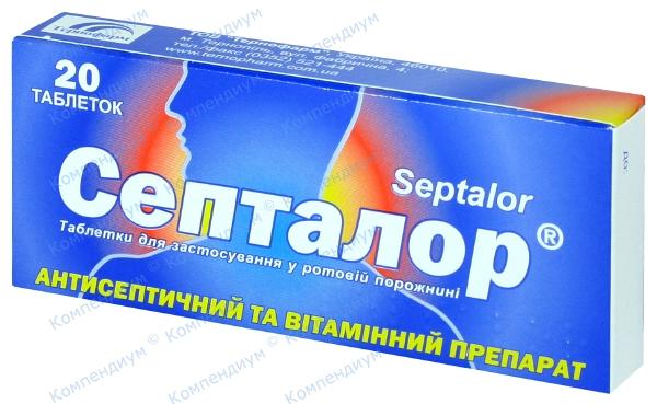 Септалор табл. д/рассасывания №20